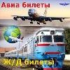 Авиа- и ж/д билеты в Крапивной