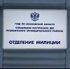 Отделения полиции в Крапивной