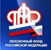 Пенсионные фонды в Крапивной
